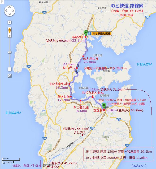 のと鉄道 路線図 (あきひこ)