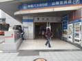 20131103 10:31 神姫バス のりば
