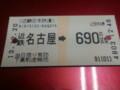 20131220 近鉄名古屋から 泊までの きっぷ