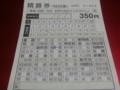 20131213 特別車 精算券 (新安城から 金山まで のった)
