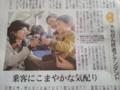 えちぜん鉄道 アテンダント 中島千紘さん (ちゅうにち 2013.12.31)