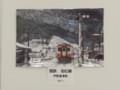 20140115 「写真クラブ・優良課」 鉄道 写真展 (2) 伊勢奥津 1982年 1月