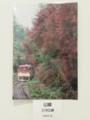 20140115 「写真クラブ・優良課」 鉄道 写真展 (23) 三河広瀬 2003年 12月