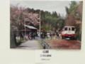 20140115 「写真クラブ・優良課」 鉄道 写真展 (24) 三河広瀬 2004.3.31