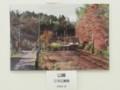 20140115 「写真クラブ・優良課」 鉄道 写真展 (25) 三河広瀬 2003年 12月