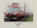 20140115 「写真クラブ・優良課」 鉄道 写真展 (33) 各務原線 2009.5.16