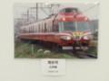 20140115 「写真クラブ・優良課」 鉄道 写真展 (34) 広見線 鬼岩号