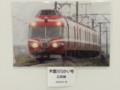 20140115 「写真クラブ・優良課」 鉄道 写真展 (35) 広見線 2009.5.16
