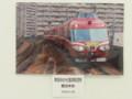 20140115 「写真クラブ・優良課」 鉄道 写真展 (36) 豊田本町 2009.3.28