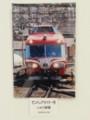 20140115 「写真クラブ・優良課」 鉄道 写真展 (37) 聚楽園 2009.3.29
