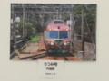 20140115 「写真クラブ・優良課」 鉄道 写真展 (38) 内海 うつみ号 2009.7.12
