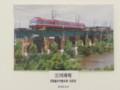 20140115 「写真クラブ・優良課」 (39) 西尾線 矢作川 きょうりょう