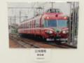 20140115 「写真クラブ・優良課」 鉄道 写真展 (40) 新安城 2009.8.8
