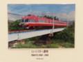 20140115 「写真クラブ・優良課」 (42) 西尾線 矢作古川 きょうりょう