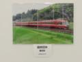 20140115 「写真クラブ・優良課」 鉄道 写真展 (43) 善師野 2009.6.27