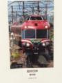 20140115 「写真クラブ・優良課」 鉄道 写真展 (45) 豊明 2009.4.25