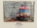20140115 「写真クラブ・優良課」 鉄道 写真展 (46) 新鵜沼 がわ 犬山橋