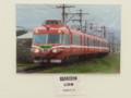 20140115 「写真クラブ・優良課」 鉄道 写真展 (47) 広見線 2009.5.17