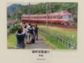 20140115 「写真クラブ・優良課」 鉄道 写真展 (48) 本宿 2009.8.30