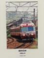 20140115 「写真クラブ・優良課」 鉄道 写真展 (50) 名電山中 2009.4.18