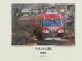 20140115 「写真クラブ・優良課」 鉄道 写真展 (54) 神宮前 2008.9.14