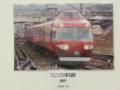 20140115 「写真クラブ・優良課」 鉄道 写真展 (55) 国府 2008.11.9