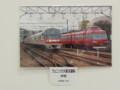 20140115 「写真クラブ・優良課」 鉄道 写真展 (58) 伊奈 2008.11.9