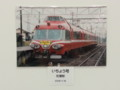 20140115 「写真クラブ・優良課」 鉄道 写真展 (59) 佐屋 2008.11.16