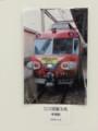 20140115 「写真クラブ・優良課」 鉄道 写真展 (60) 本宿 2008.11.9