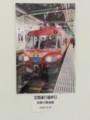 20140115 「写真クラブ・優良課」 鉄道 写真展 (61) 鳴海 2008.12.26