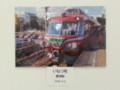 20140115 「写真クラブ・優良課」 鉄道 写真展 (62) 豊明 2008.12.6