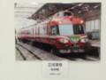 20140115 「写真クラブ・優良課」 鉄道 写真展 (63) 桜井 2008.11.24