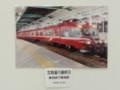 20140115 「写真クラブ・優良課」 鉄道 写真展 (64) 鳴海 2008.12.26