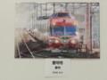 20140115 「写真クラブ・優良課」 鉄道 写真展 (65) 豊明 2008.12.6