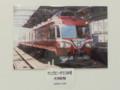 20140115 「写真クラブ・優良課」 鉄道 写真展 (66) 大同町 2008.11.29