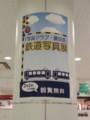 20140115 「写真クラブ・優良課」 鉄道 写真展 (67) ポスター