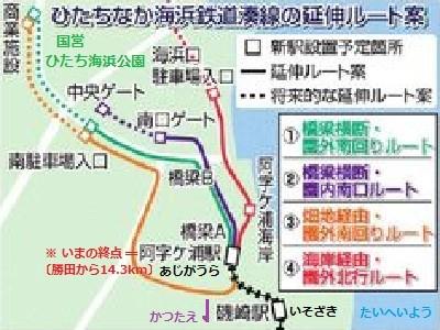 ひたちなか海浜鉄道延伸経路4案