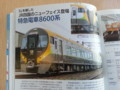 JR四国特急電車8600系(鉄道ジャーナル2014年5月号)