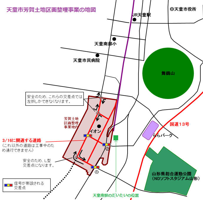天童市芳賀土地区画整理事業の地図