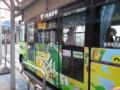 20140326 08.07.30 JR安城駅バス停 - あんくるバス桜井線バス出発
