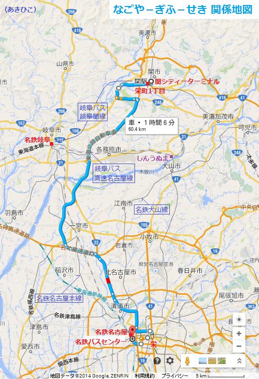 なごや-ぎふ-せき 関係地図(あきひこ)