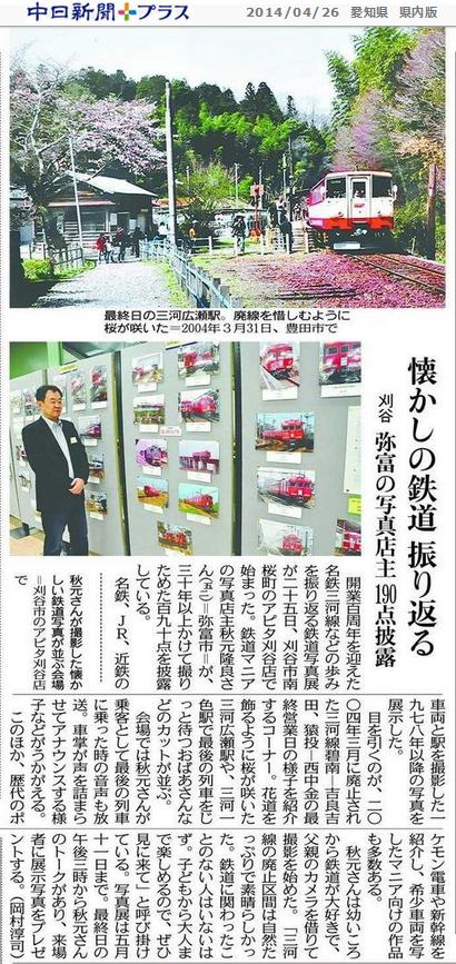 なつかしの鉄道ふりかえる - 秋元隆良さん (ちゅうにち 2014.4.26)