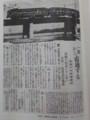 にほんいちの特別急行電車!(名古屋新聞 - 1927.5.27)