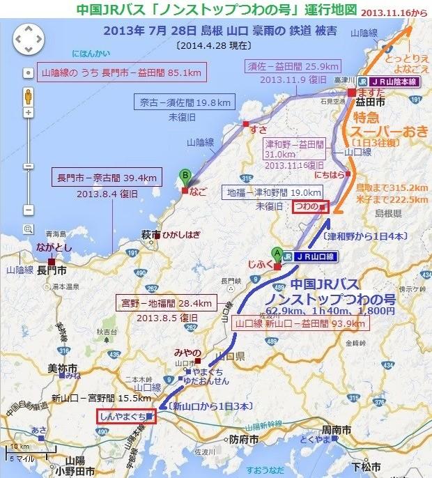 中国JRバス「ノンストップつわの号」運行地図 〔2013.11.16から〕