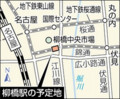 柳橋 予定地 地図 (ちゅうにち)