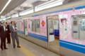 鮎原こずえ電車 (さいたま新聞)