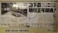 祝 地下鉄 あす正午開通! - ちゅうにち 1969.3.31 げつようび