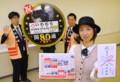 明知鉄道開通80周年をPRする伊藤温子さんら(2014.4.21 片山喜久哉さん)