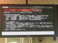 中央線の運行休止をつたえる安城駅の電光表示板 - 文章