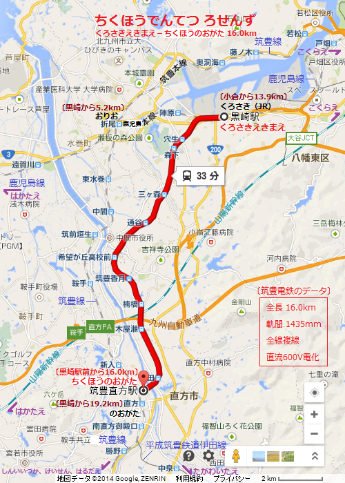 筑豊電鉄 路線図 (あきひこ)